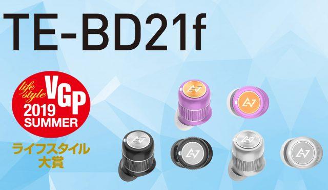 VGP2019夏 ライフスタイル大賞を受賞<br>TE-BD21fの魅力!