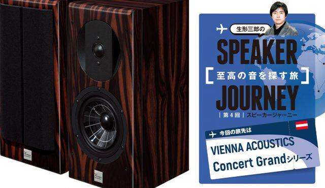 世界のスピーカーブランド 連載第3回 <br>VIENNA ACOUSTICS(ウィーンアコースティクス)