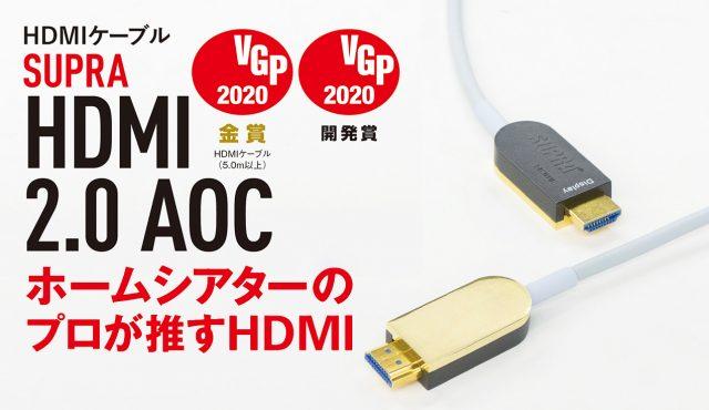 圧倒的な信頼を誇る<br>4K/HDR対応の実力派ケーブル!