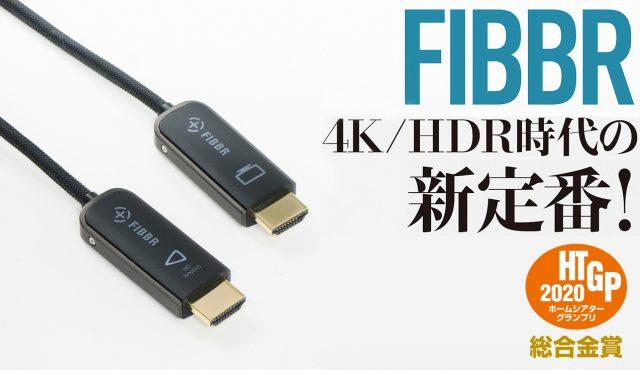 4K/HDR時代の新定番!<br>プロも魅了するHDMIケーブル