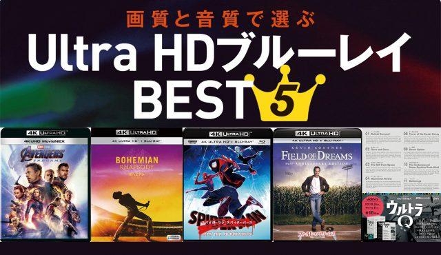 伊尾喜大祐が画質と音質で選んだ!<br>ハイクオリティソフト<2019/4K Ultra HDブルーレイ>