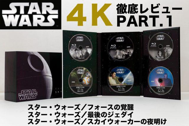 『スター・ウォーズ』を4K/HDRとアトモスで<br>コンプリートBOXを徹底レビュー PART1