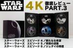 『スター・ウォーズ』を4K/HDRとアトモスで<br>コンプリートBOXを徹底レビュー PART3