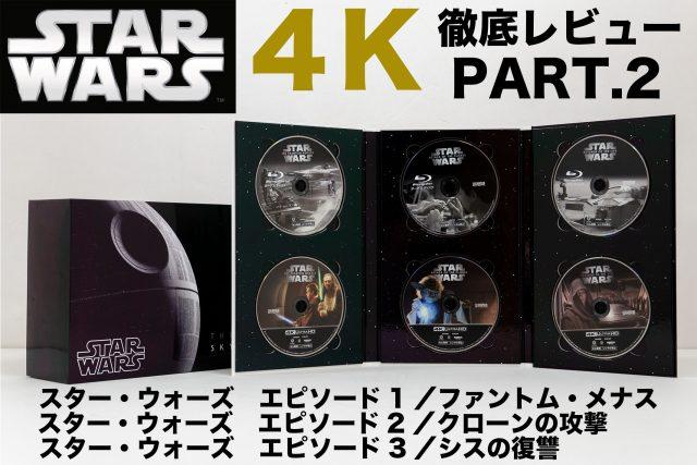 『スター・ウォーズ』を4K/HDRとアトモスで<br>コンプリートBOXを徹底レビュー PART2