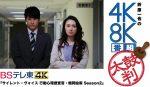 """栗山千明が""""嘘""""を見破る!<br>映画さながらの高画質4Kドラマ"""