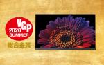 VGP2020SUMMER<br>総合金賞を獲得!<br>東芝4K有機ELレグザ