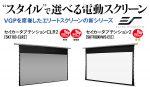 "VGPを席巻したエリートスクリーンの新シリーズ<br>""スタイル""で選べる! 電動スクリーン"