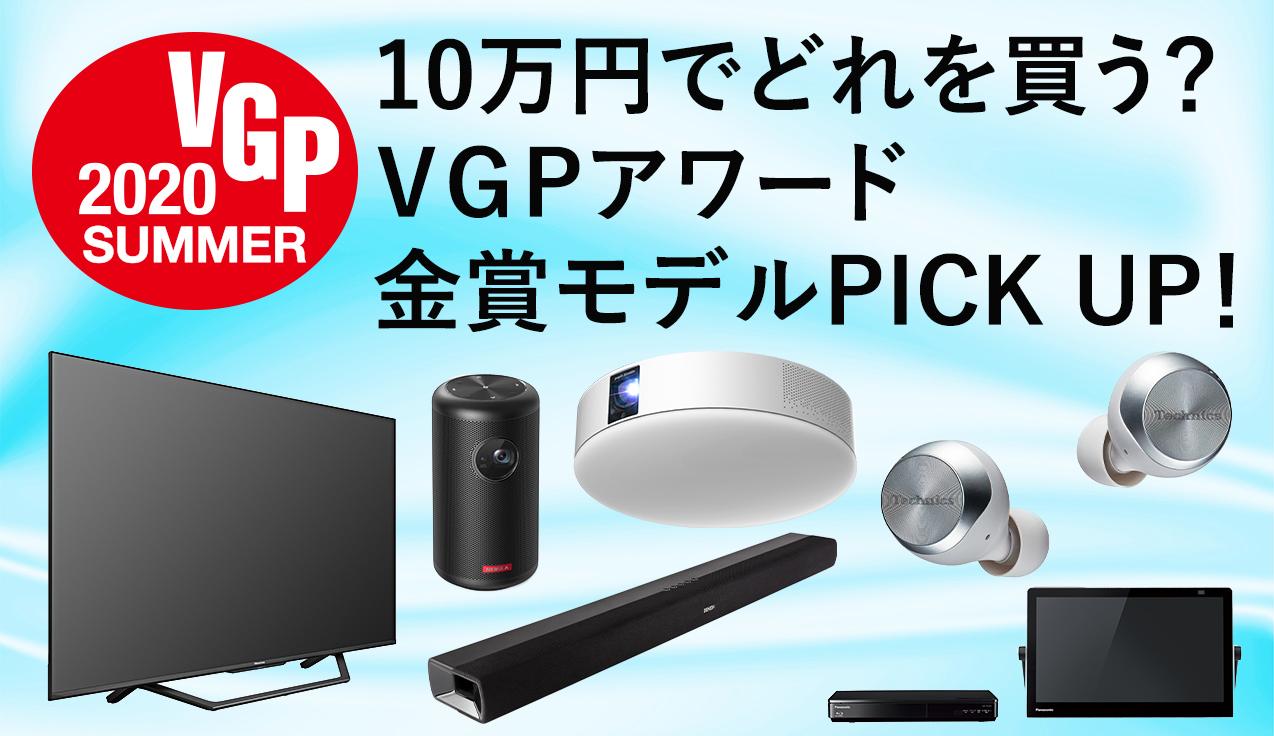 10万円でどれを買う?<br>VGPアワード<br>金賞モデルPICKUP!