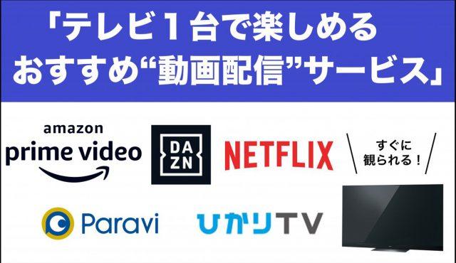 """テレビ1台で楽しめる<br>おすすめ""""動画配信サービス"""""""