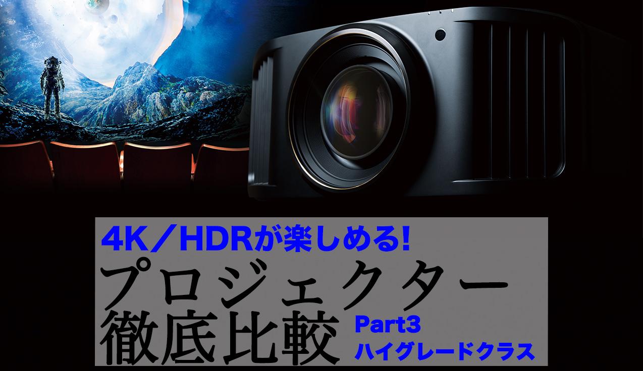 4K/HDRを堪能できる!<br>厳選プロジェクターを徹底レビューPART3