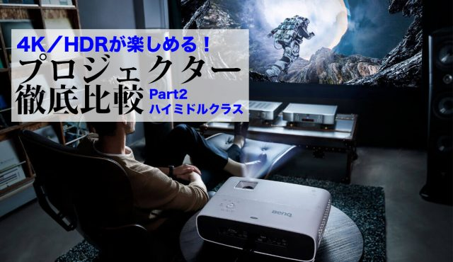 4K/HDRを堪能できる!<br>厳選プロジェクターを徹底レビューPART2