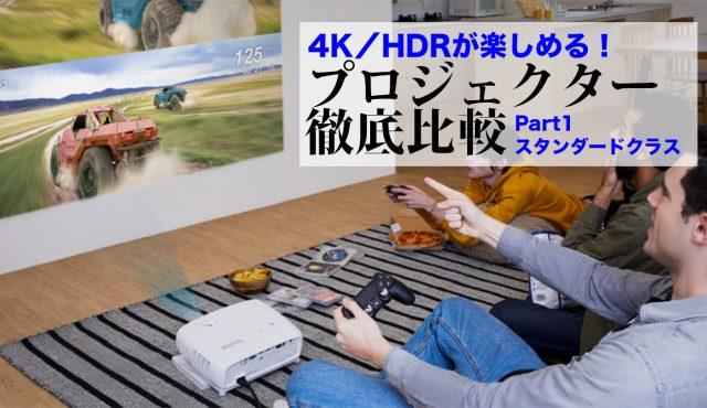 4K/HDRを堪能できる!<br>厳選プロジェクターを徹底レビューPART1