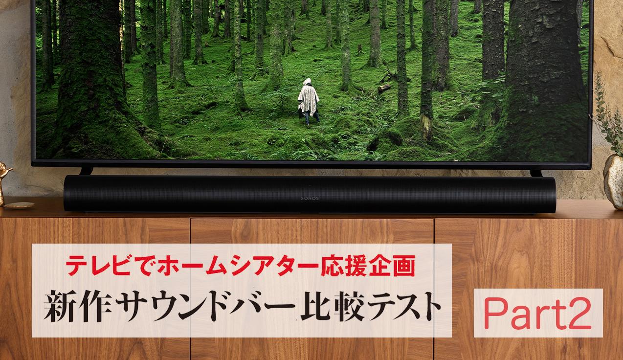 いまこそテレビでホームシアターを!<br>新作サウンドバー比較テストPART2