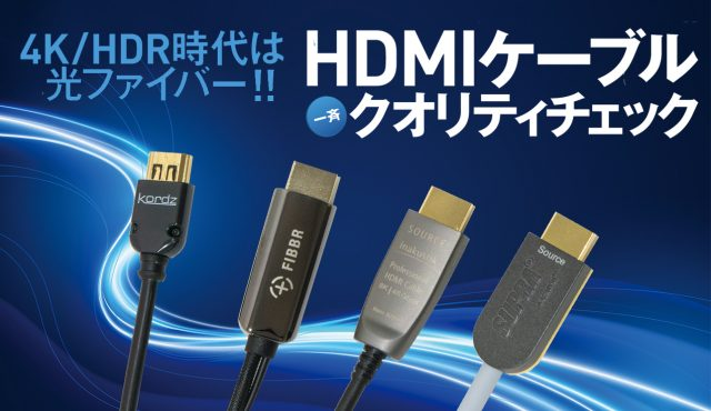 "4K/HDR時代は""光ファイバー""<br>HDMIケーブル一斉クオリティチェック"