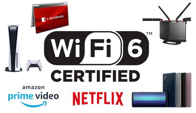 シアターファンが知っておきたい!<br>「Wi-Fi6」の基礎